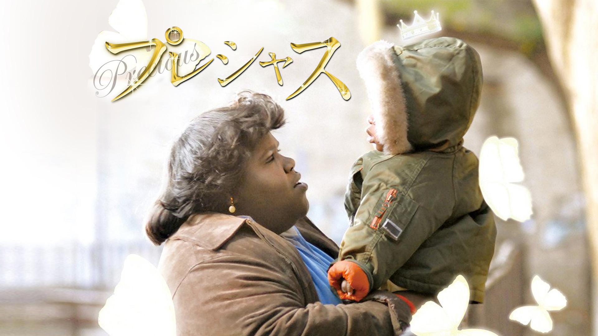 プレシャス(字幕版)