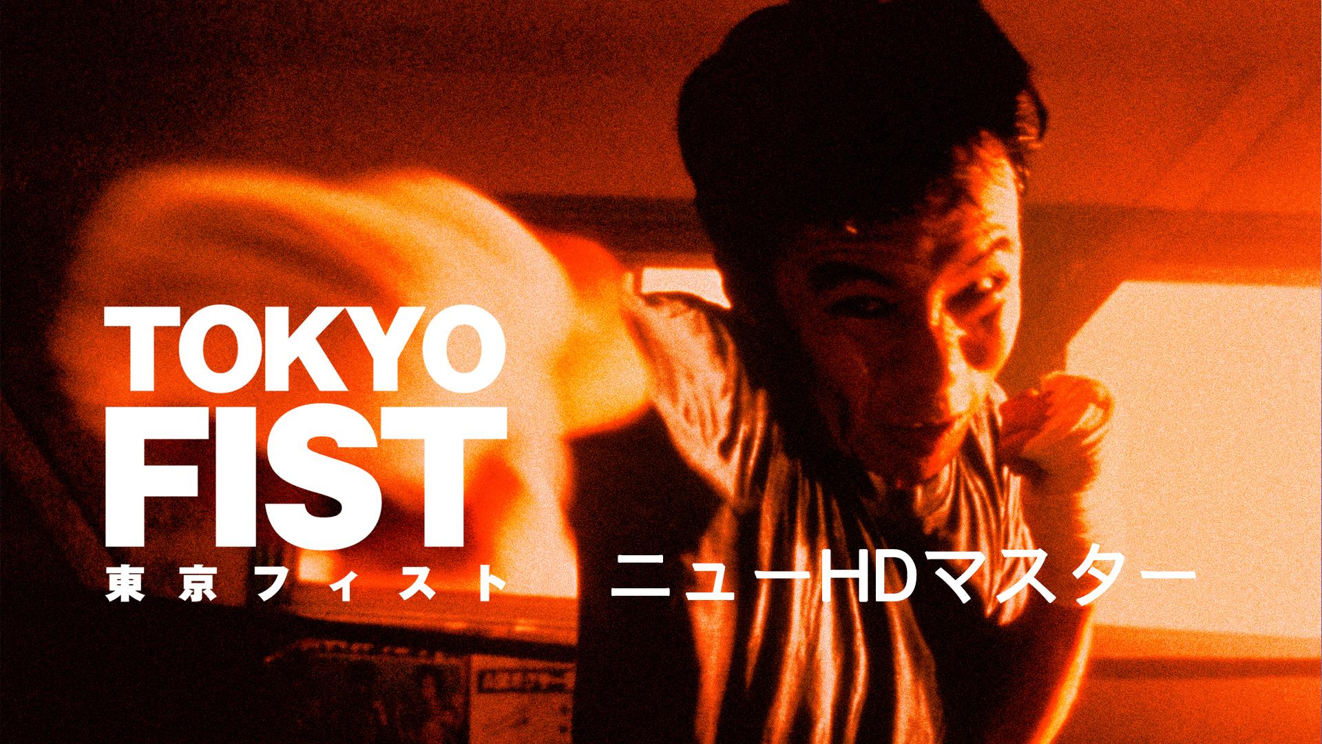 東京フィスト ニューHDマスター