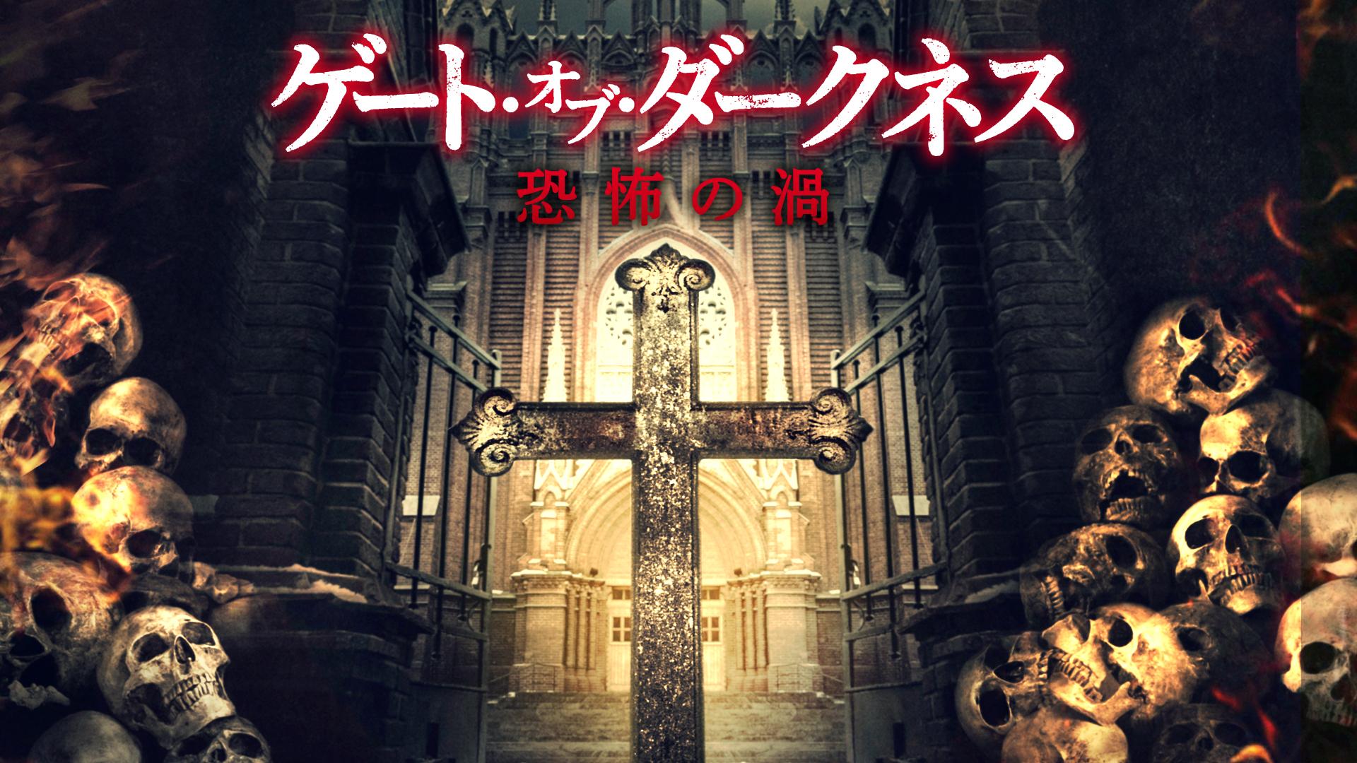 ゲート・オブ・ダークネス 恐怖の渦(字幕版)