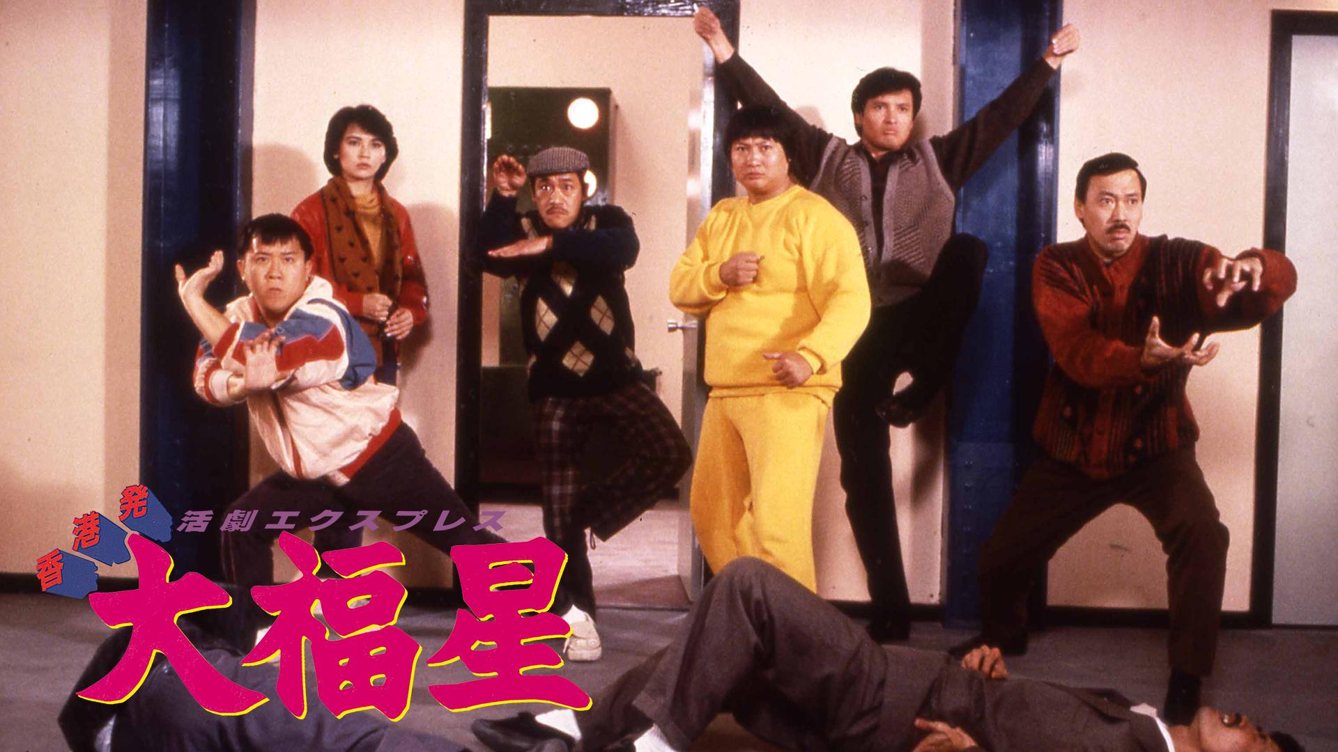 香港発活劇エクスプレス 大福星(字幕版)