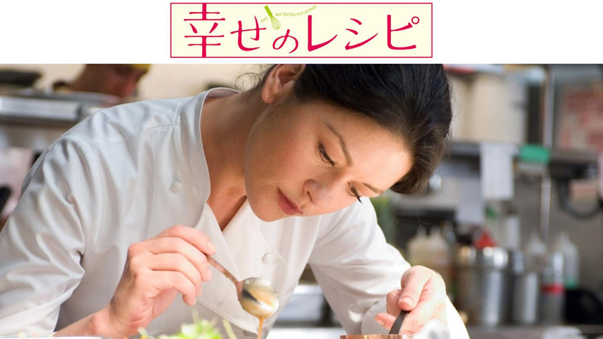 幸せのレシピ (字幕版)