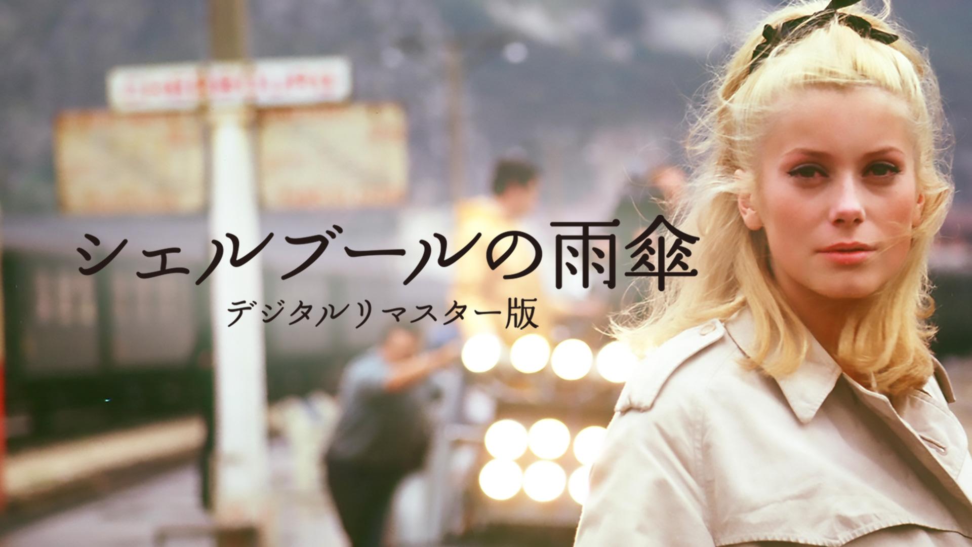 シェルブールの雨傘(字幕版)