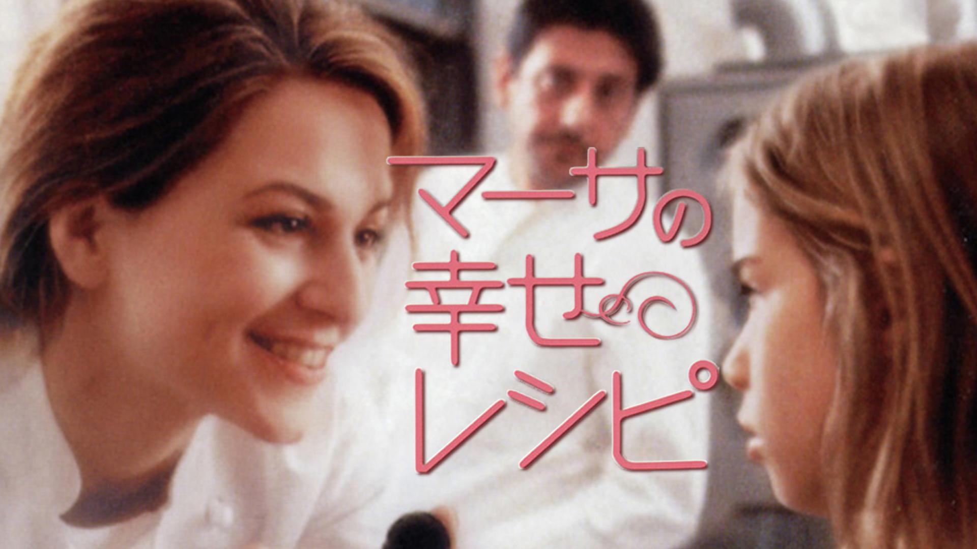 マーサの幸せレシピ(字幕版)