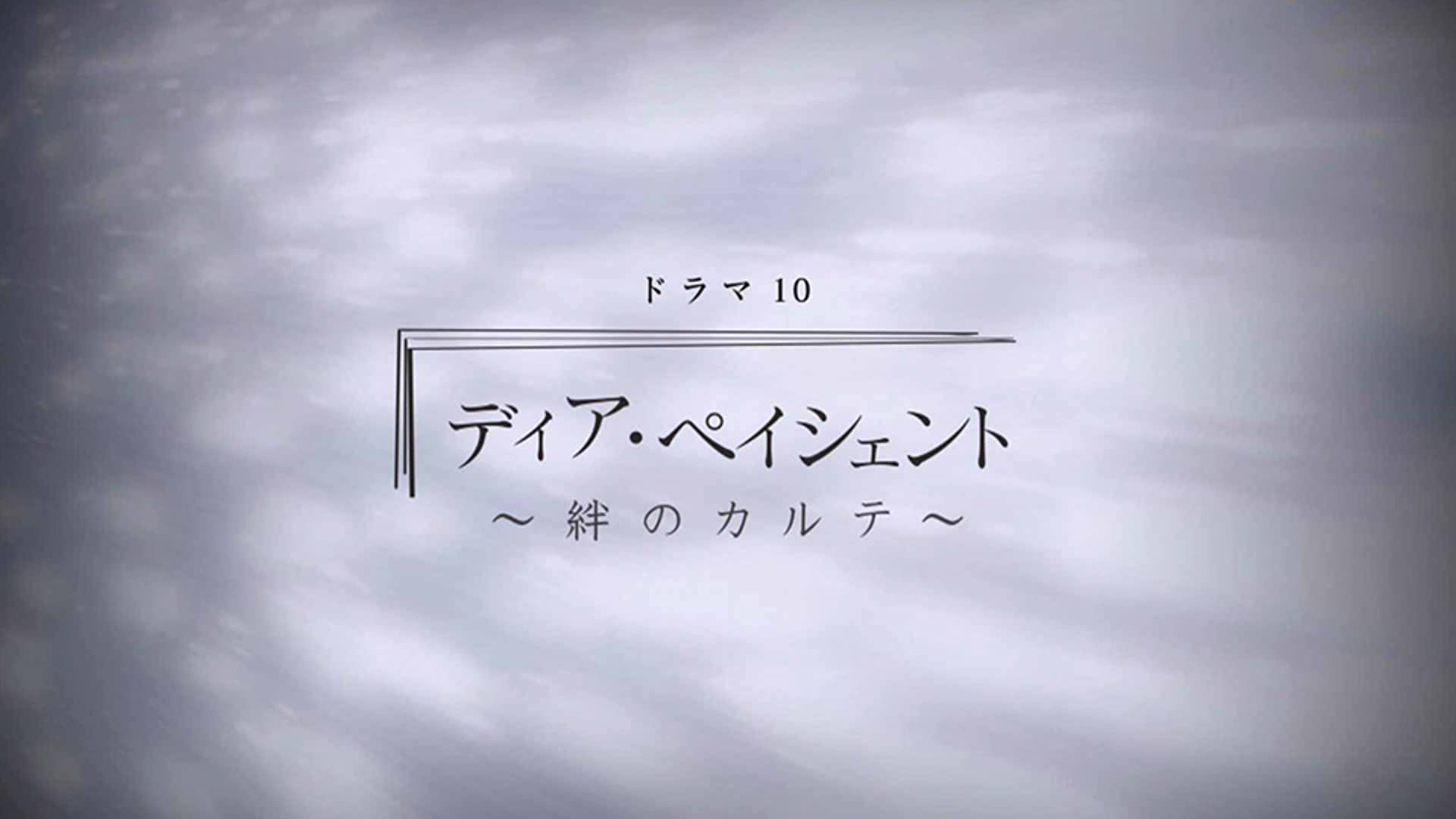 ディア・ペイシェント~絆のカルテ~(NHKオンデマンド)