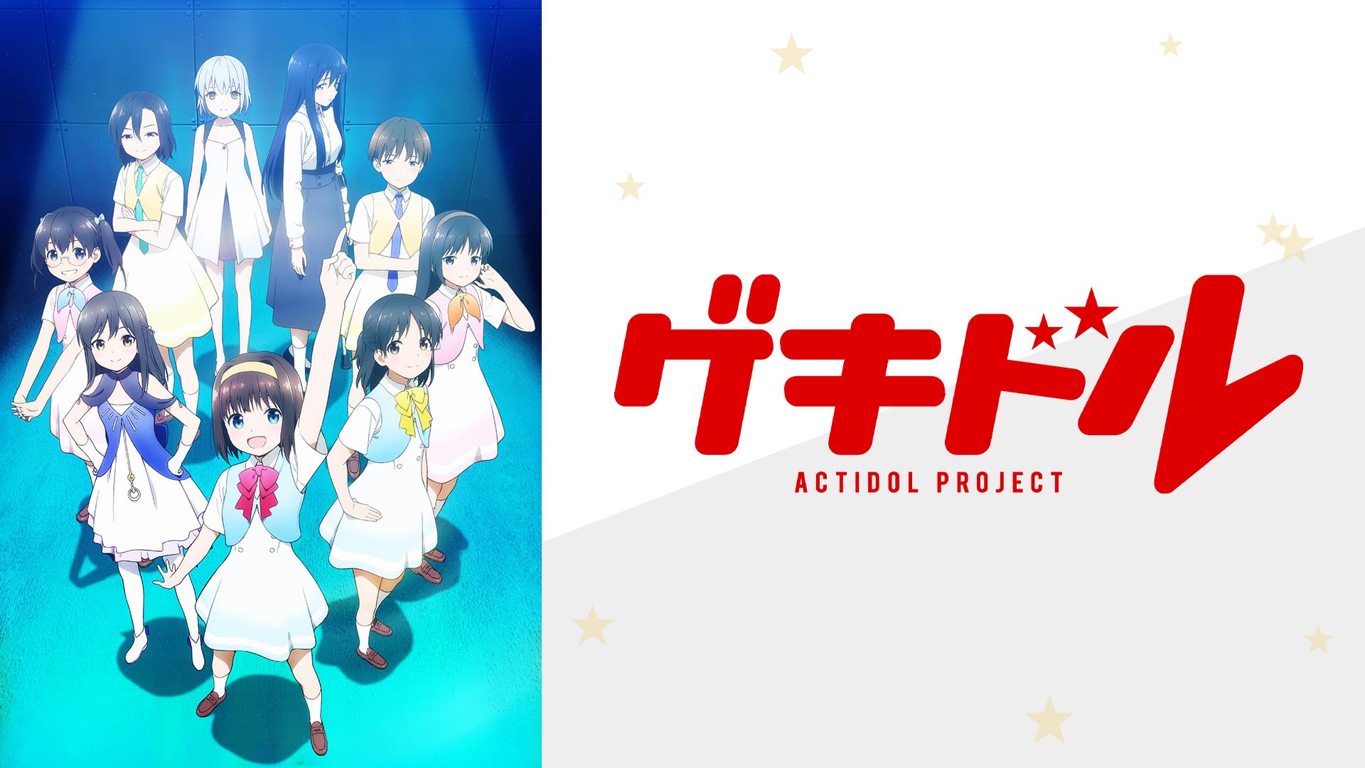 TVアニメ「ゲキドル」
