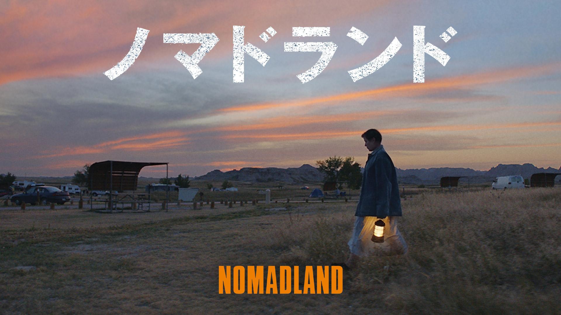 ノマドランド (吹替版)