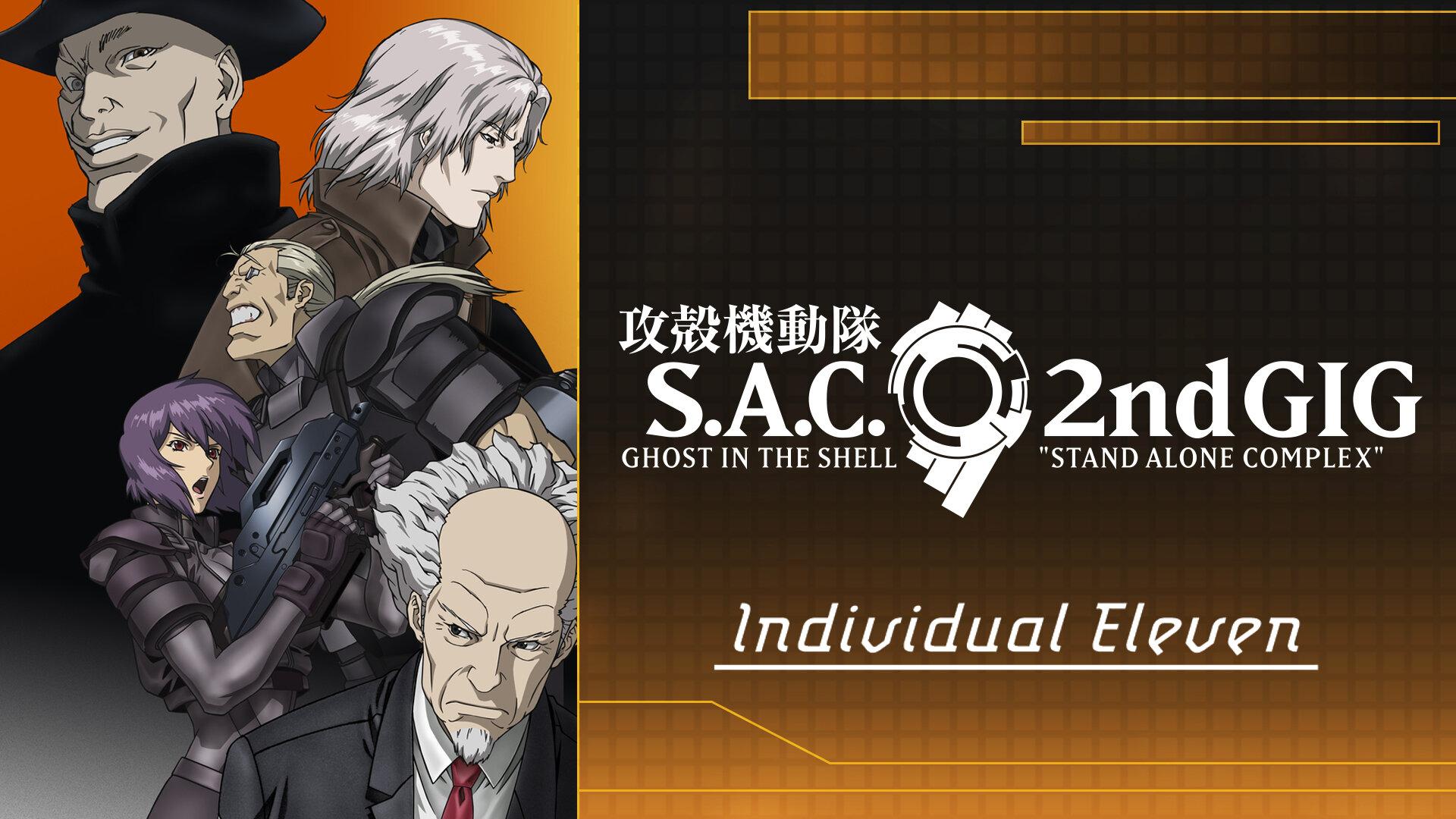 攻殻機動隊 S.A.C. 2nd GIG Individual Eleven(dアニメストア)