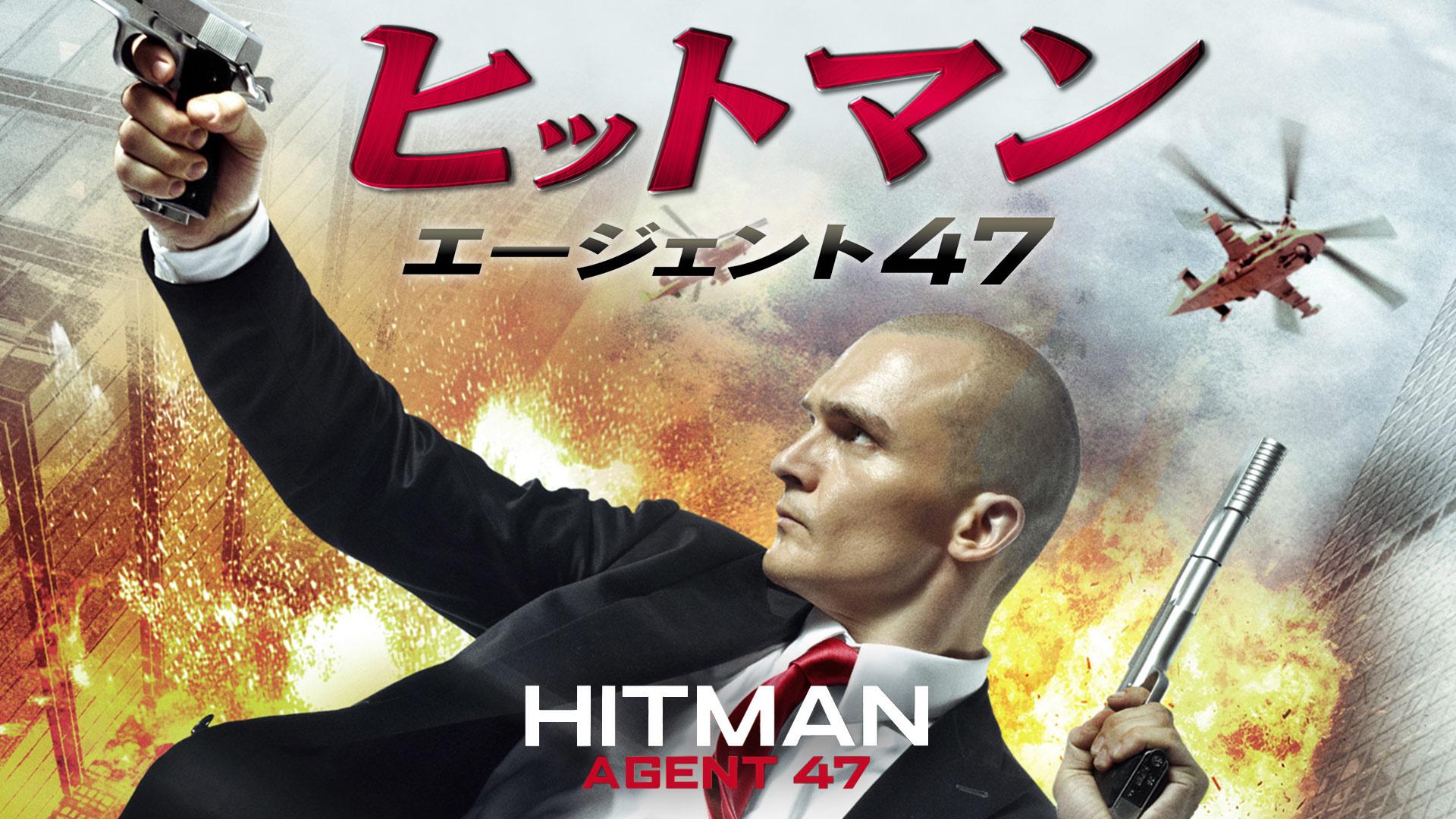 ヒットマン:エージェント47 (吹替版)