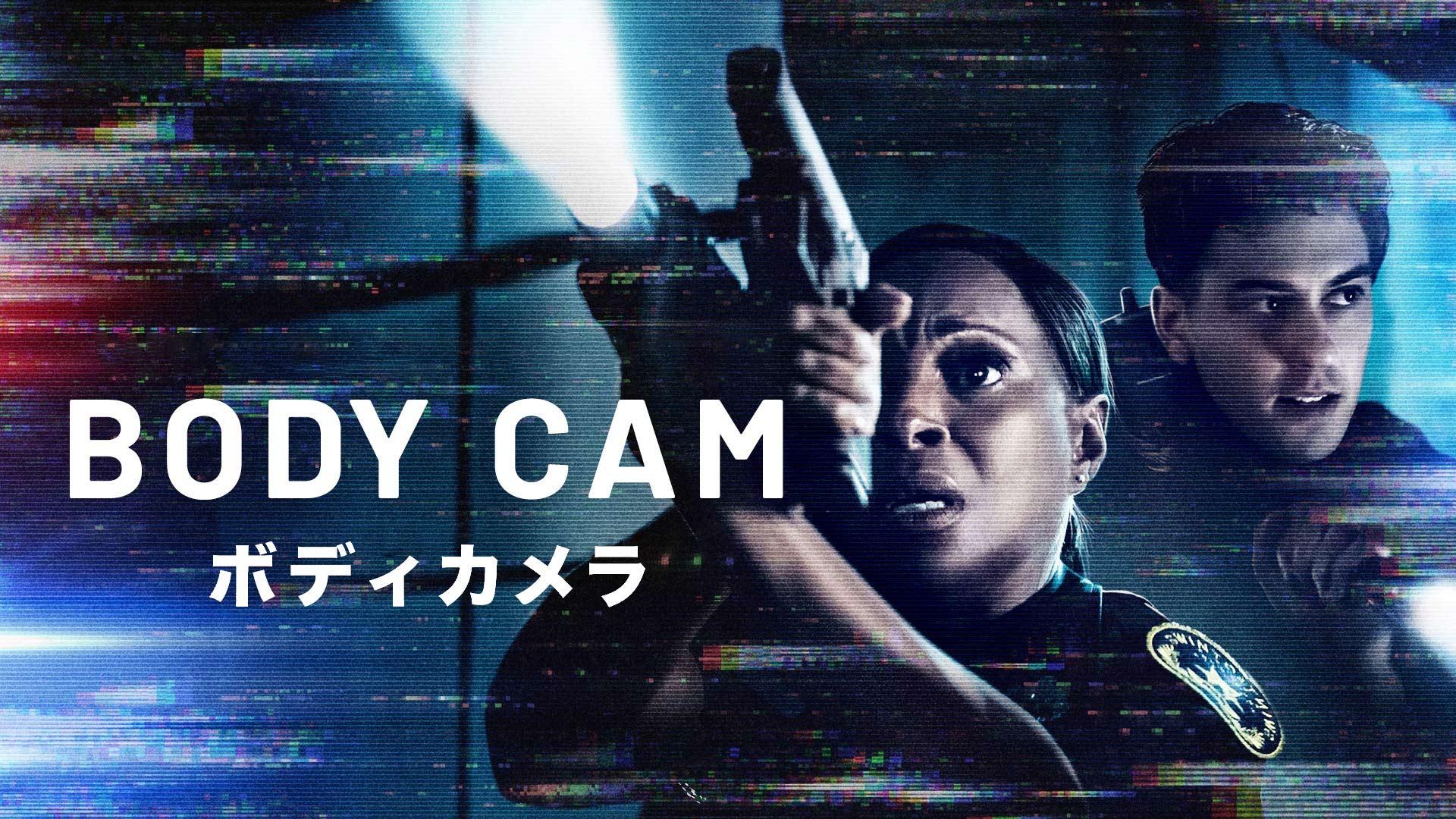 ボディカメラ (字幕版)