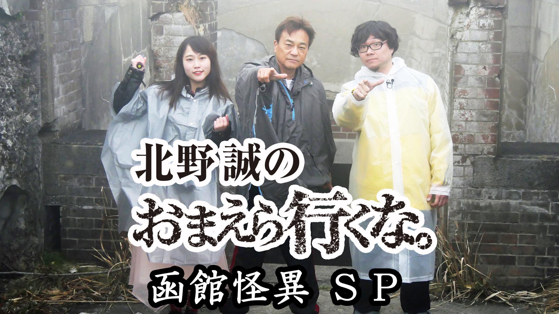 北野誠のおまえら行くな。函館怪異SP