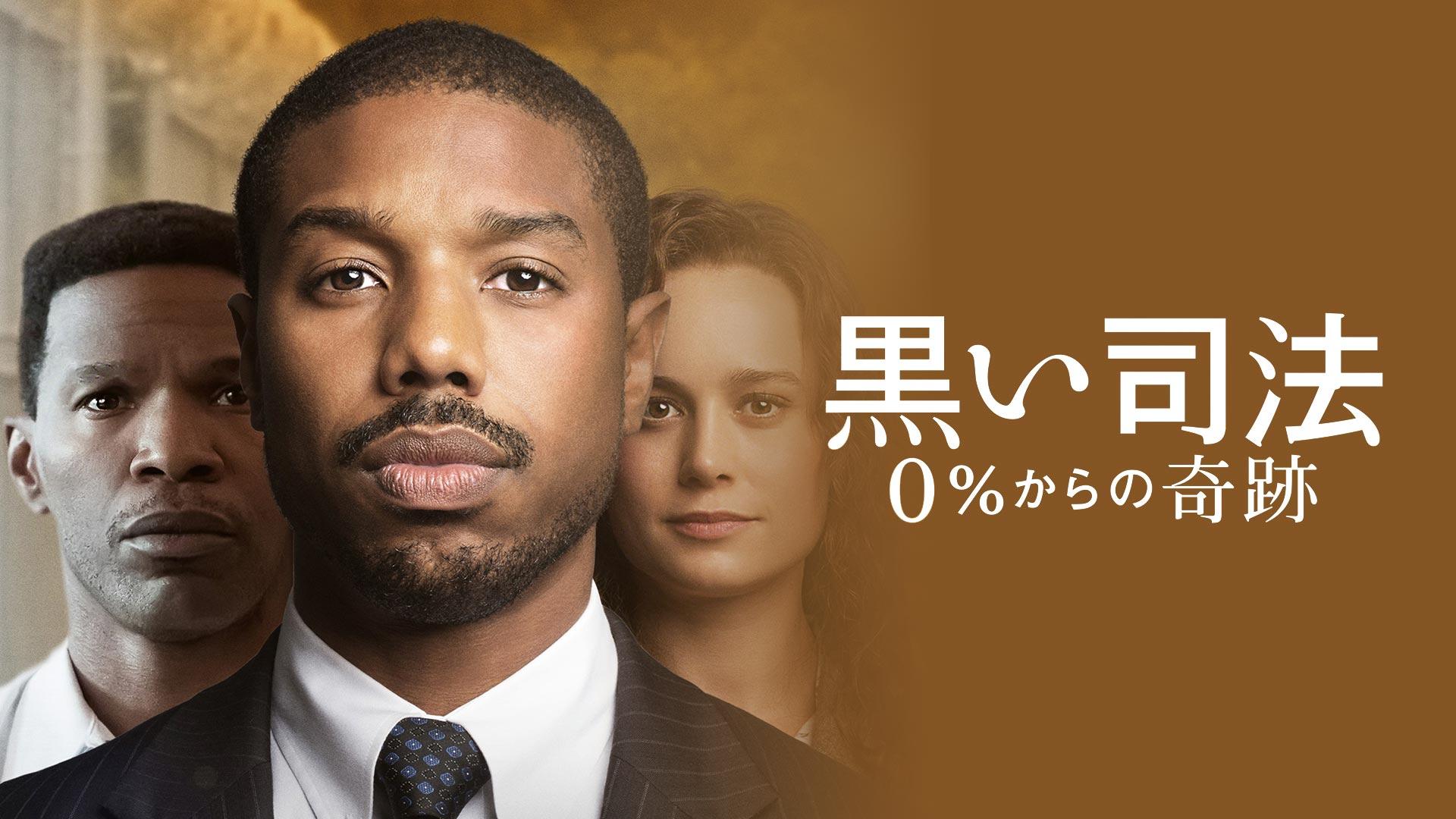 黒い司法 0%からの奇跡(字幕版)
