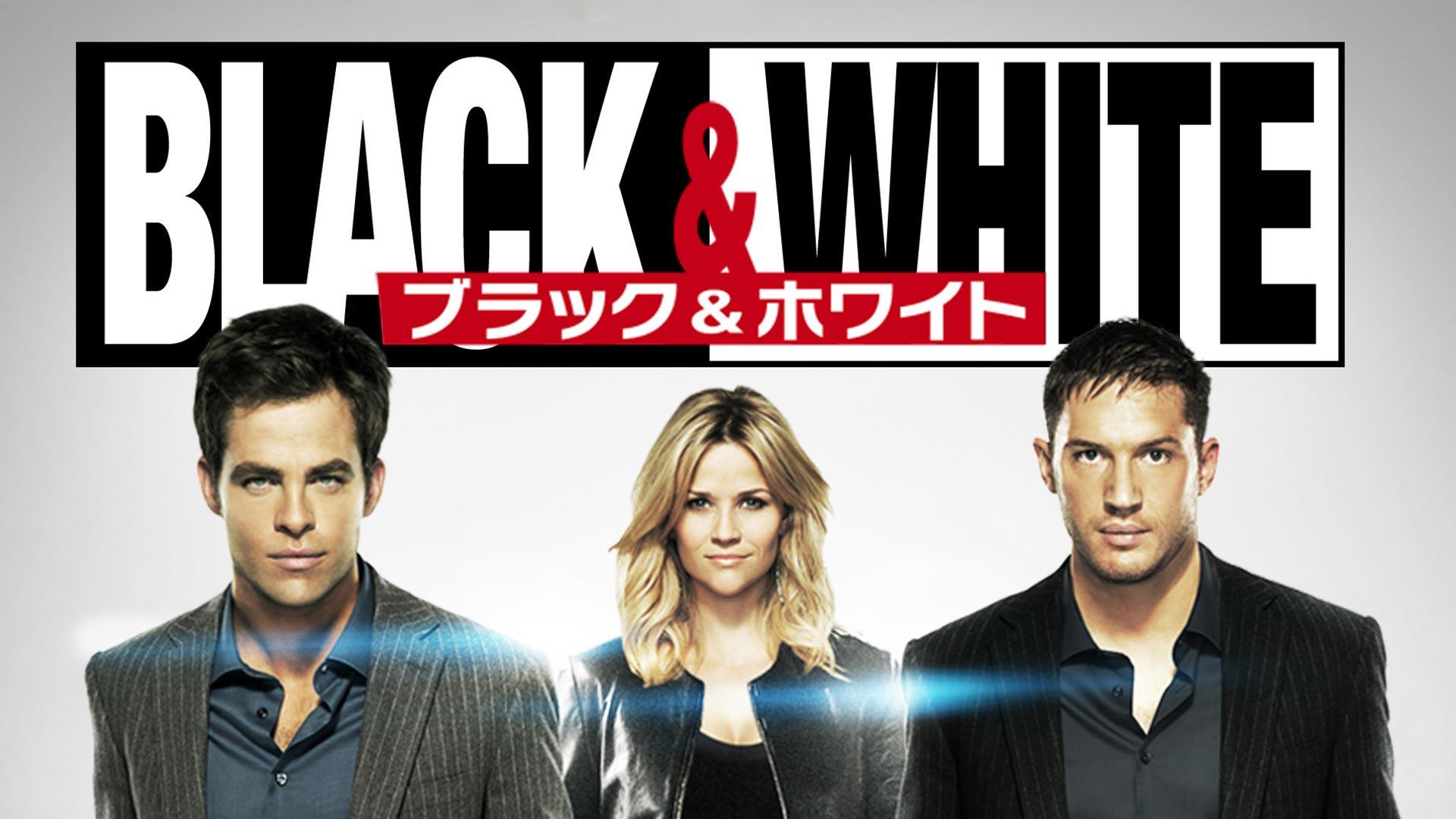 Black&White/ブラック&ホワイト (吹替版)