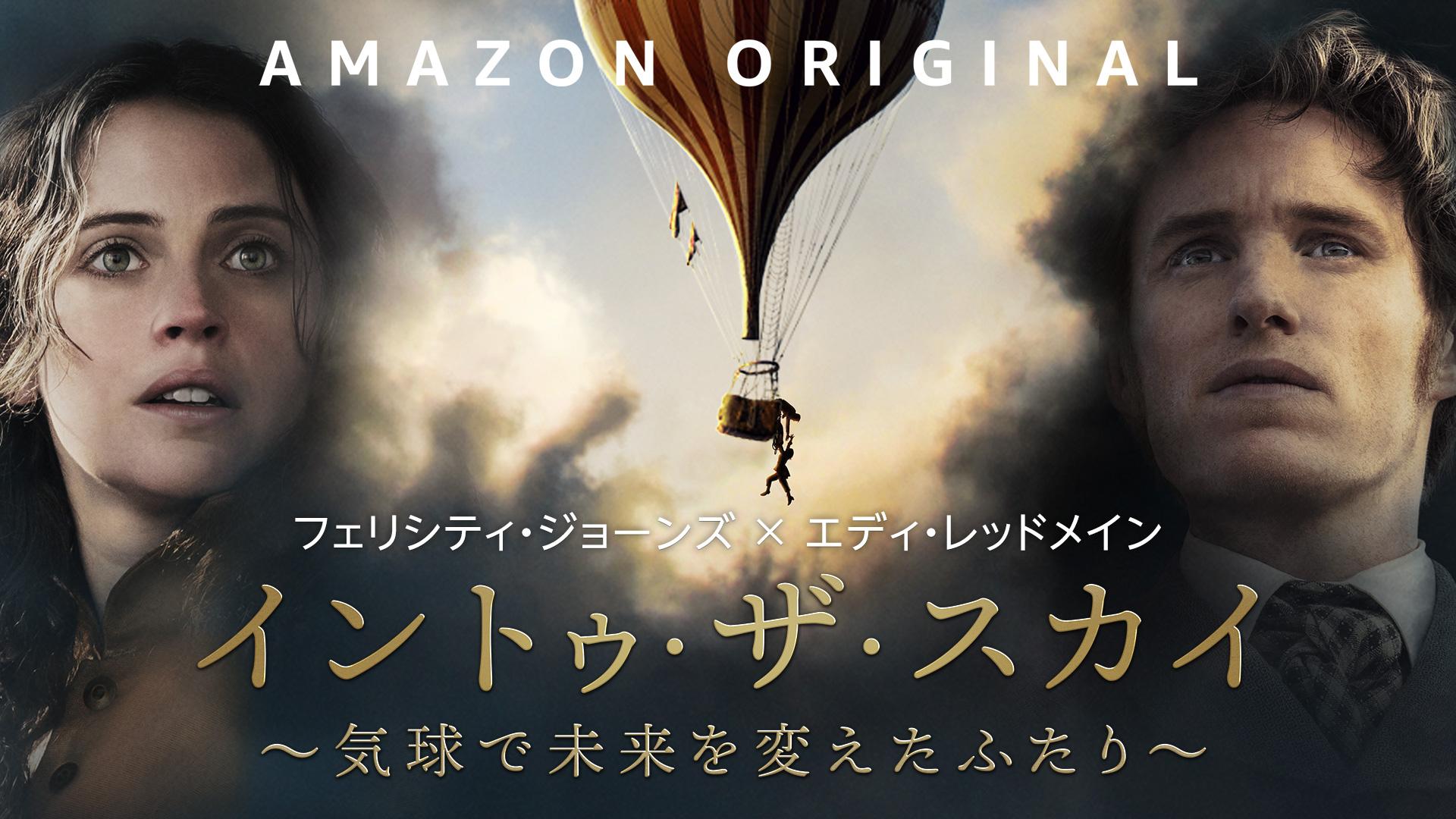 イントゥ・ザ・スカイ ~気球で未来を変えたふたり~