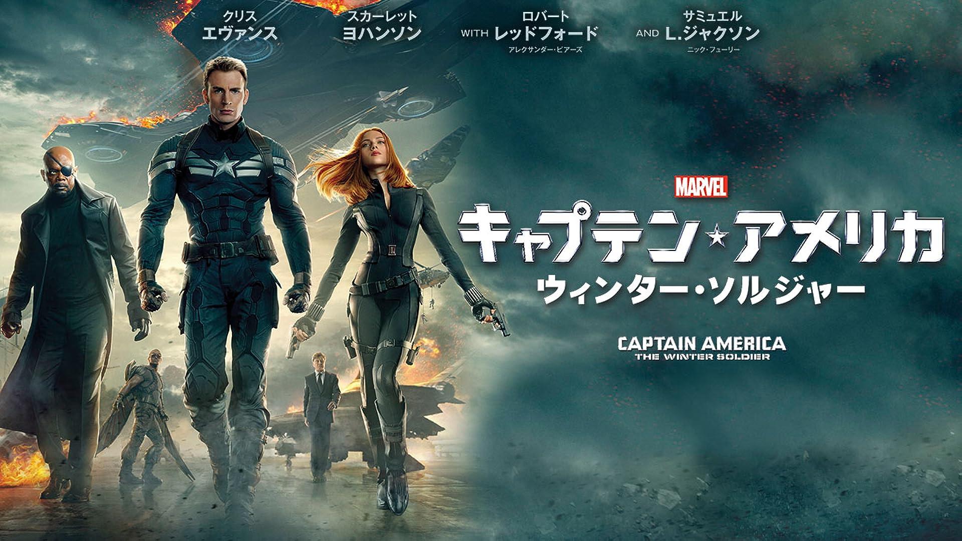 キャプテン・アメリカ/ウィンター・ソルジャー (吹替版)