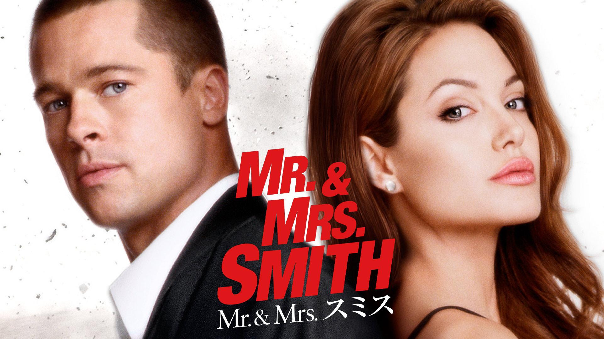 Mr.& Mrs.スミス (吹替版)