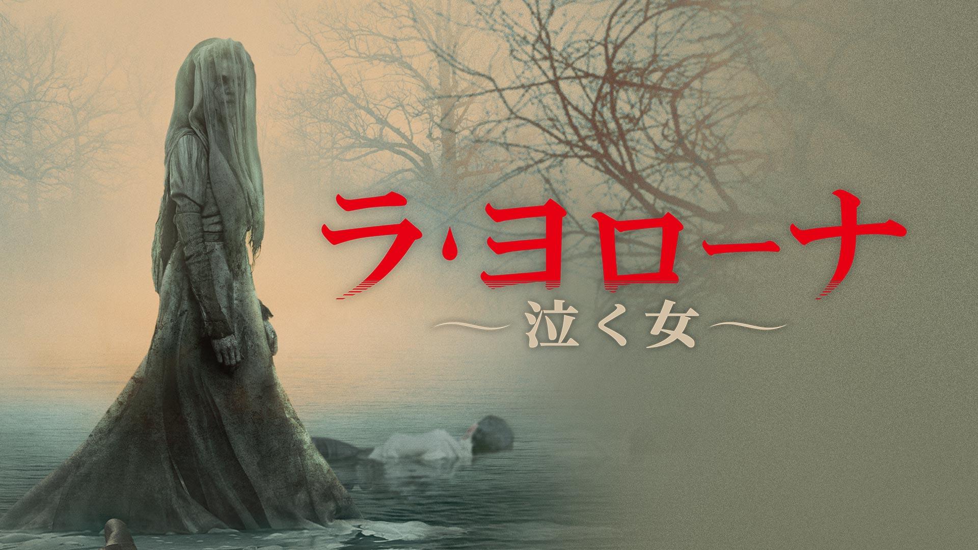 ラ・ヨローナ ~泣く女~(字幕版)