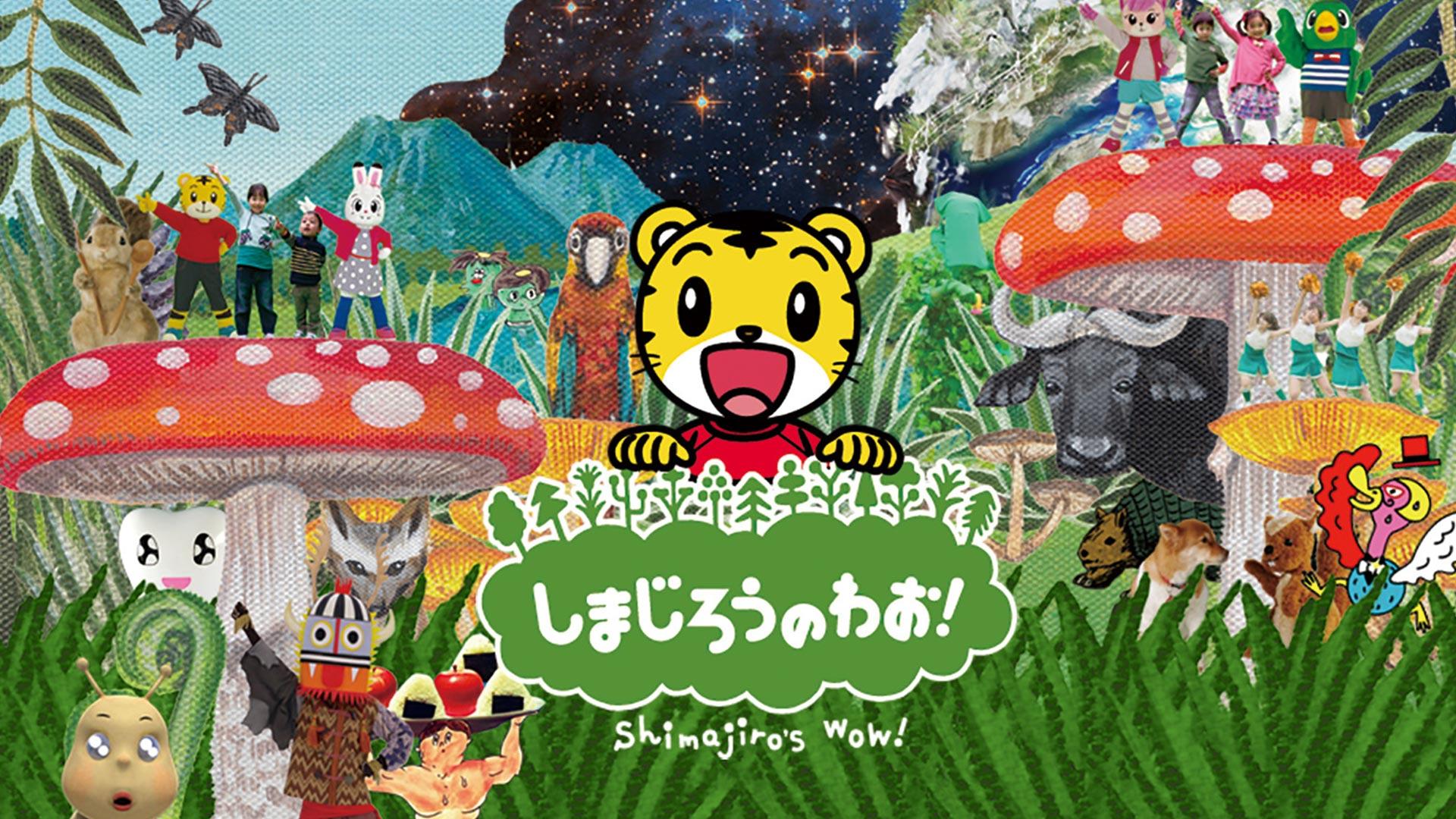 しまじろうのわお!(2012)【英語吹替版】