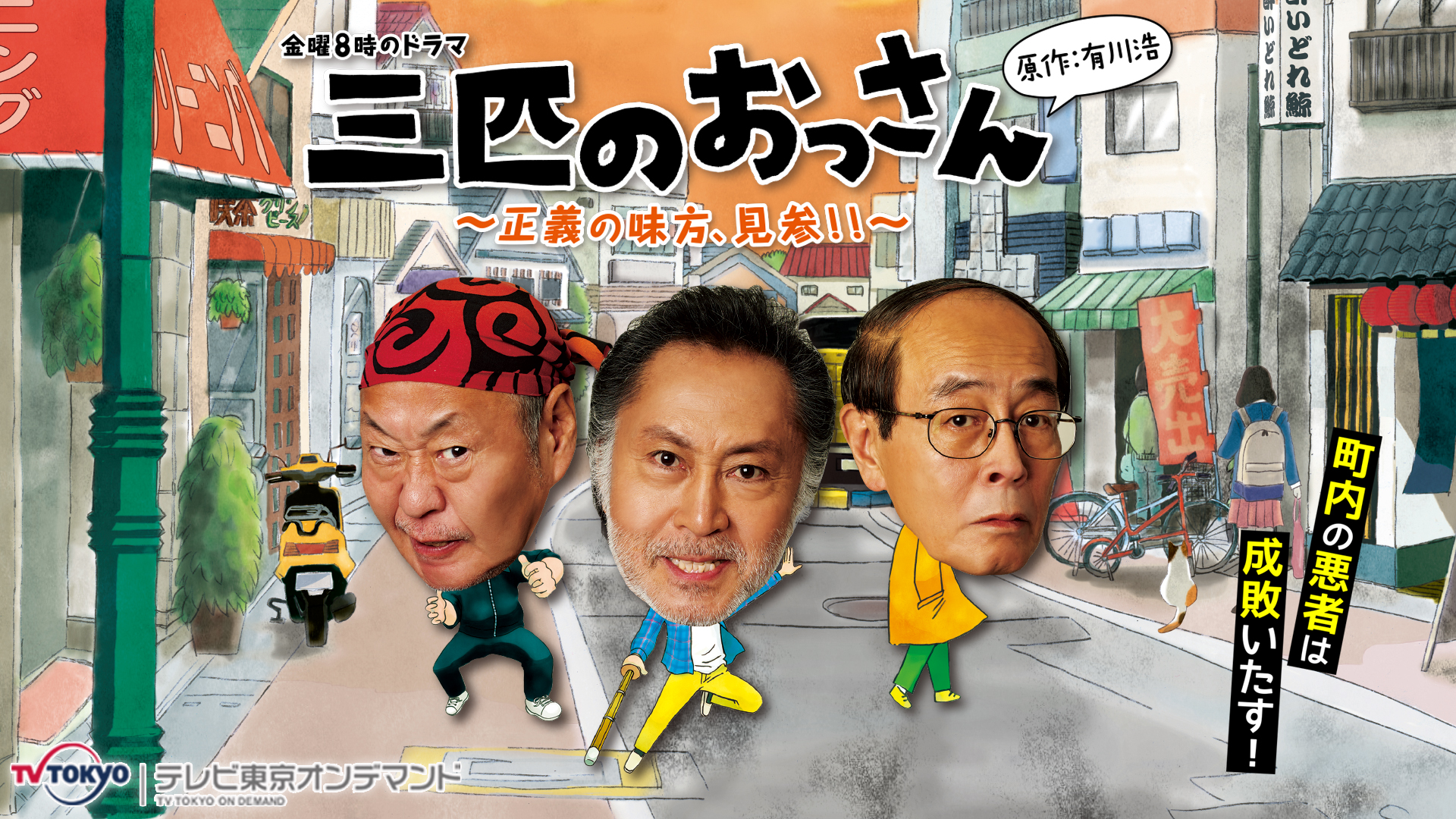三匹のおっさん 【テレビ東京オンデマンド】