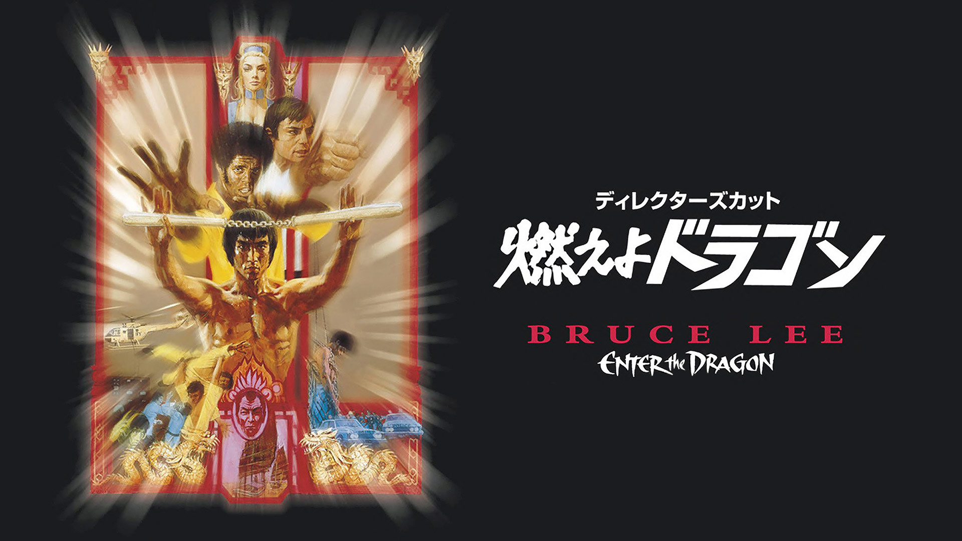 燃えよドラゴン ディレクターズカット (字幕版)