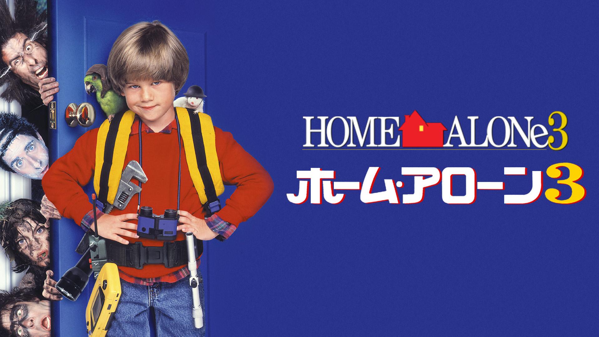ホーム・アローン3 (吹替版)