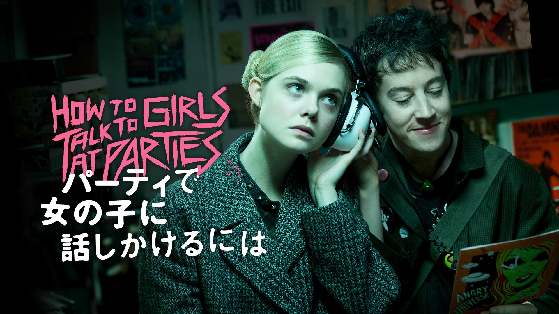 パーティで女の子に話しかけるには(字幕版)