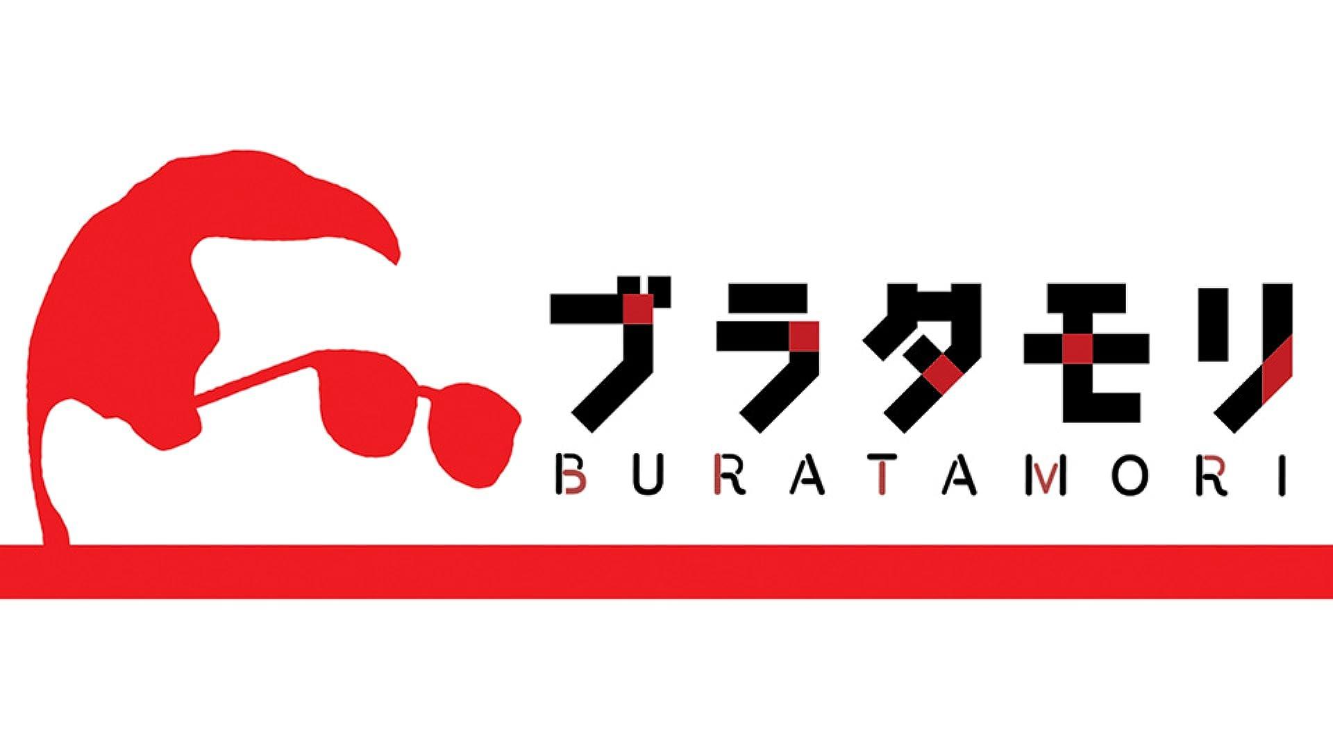 ブラタモリ(NHKオンデマンド)