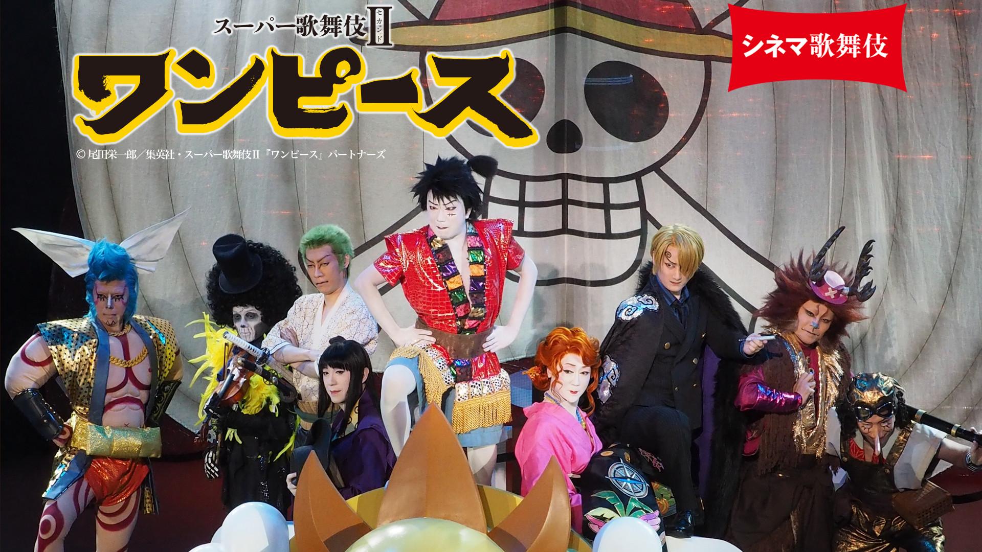 シネマ歌舞伎「スーパー歌舞伎Ⅱ ワンピース」