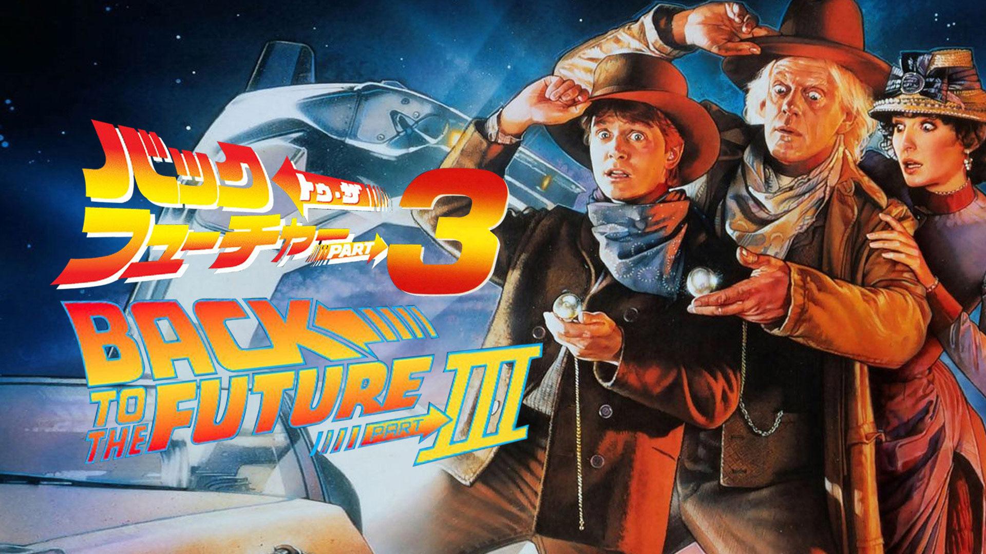 バック・トゥ・ザ・フューチャーPART3 (字幕版)
