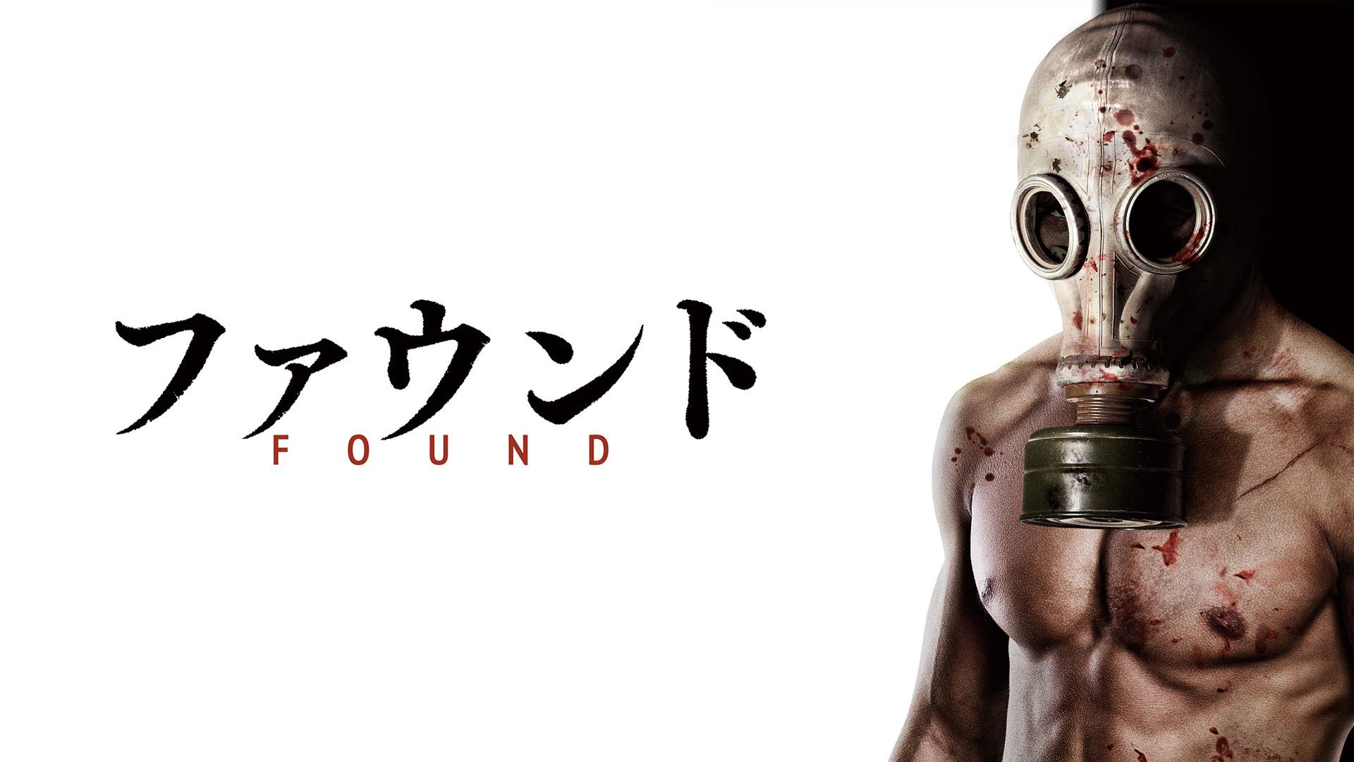 FOUND ファウンド(字幕版)