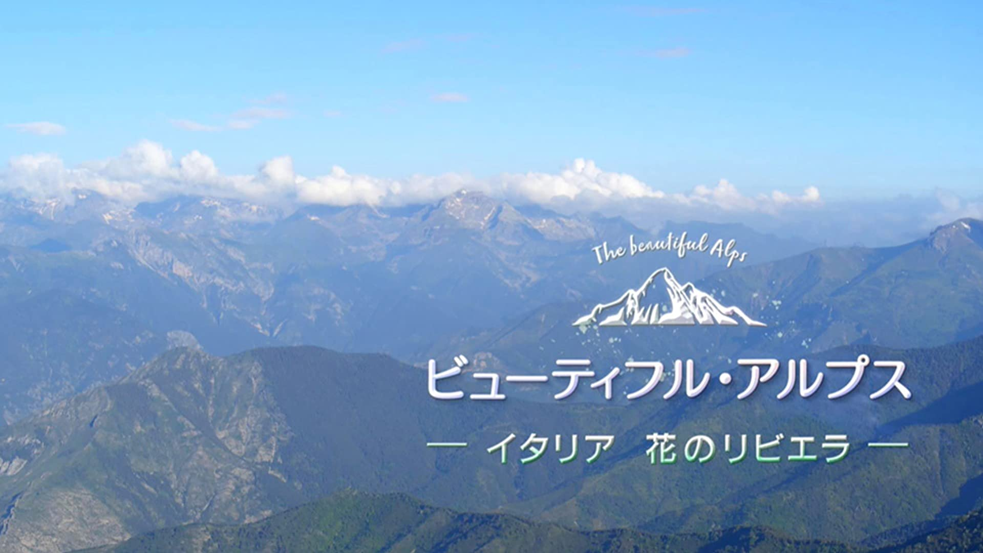 ビューティフル・アルプス(NHKオンデマンド)