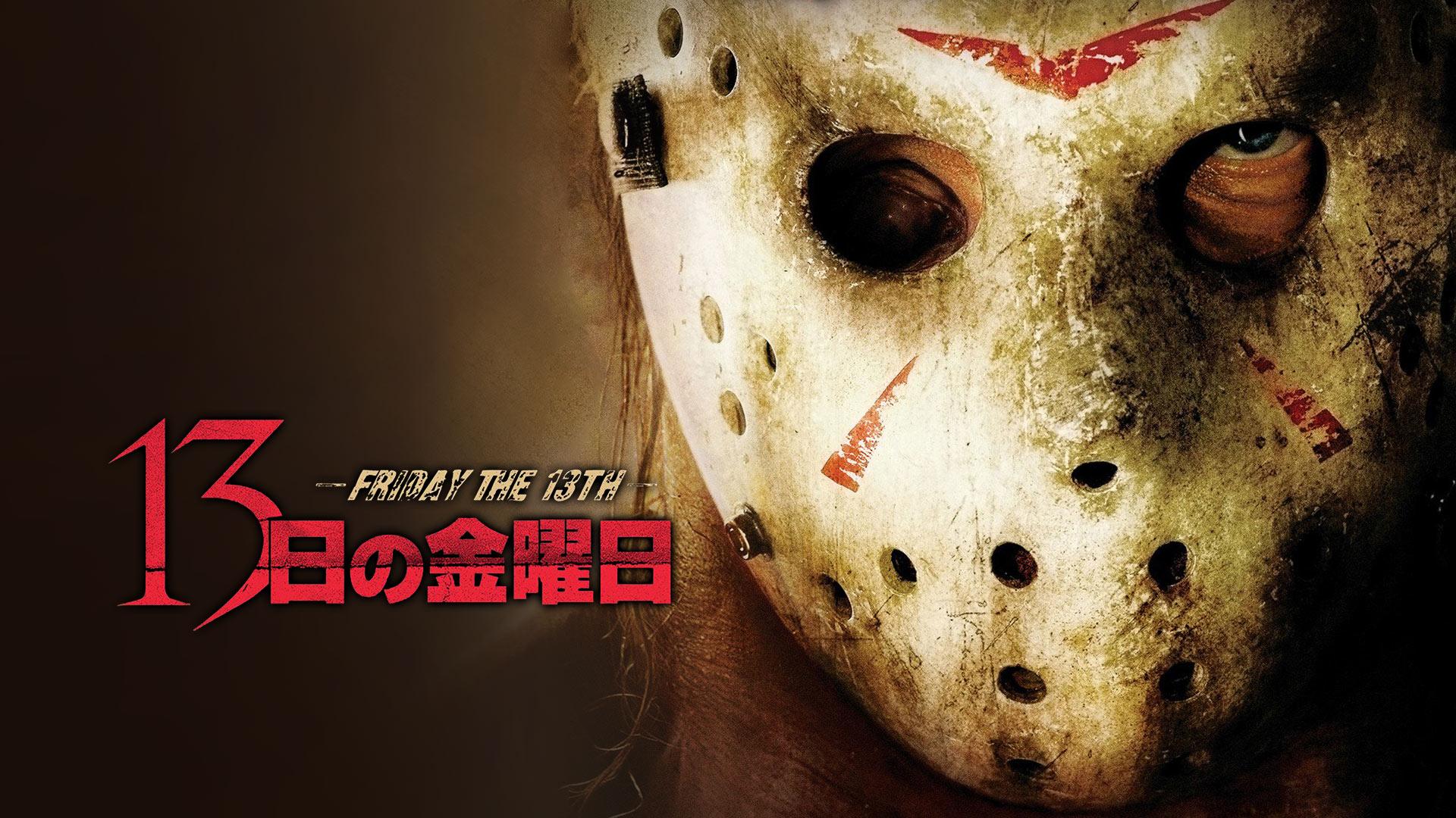 13日の金曜日(2009) (字幕版)