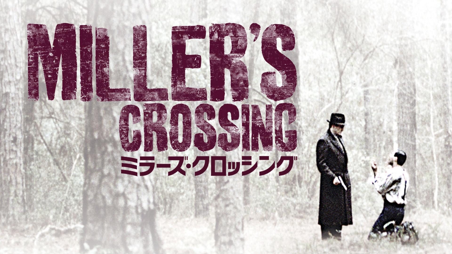 ミラーズ・クロッシング (字幕版)