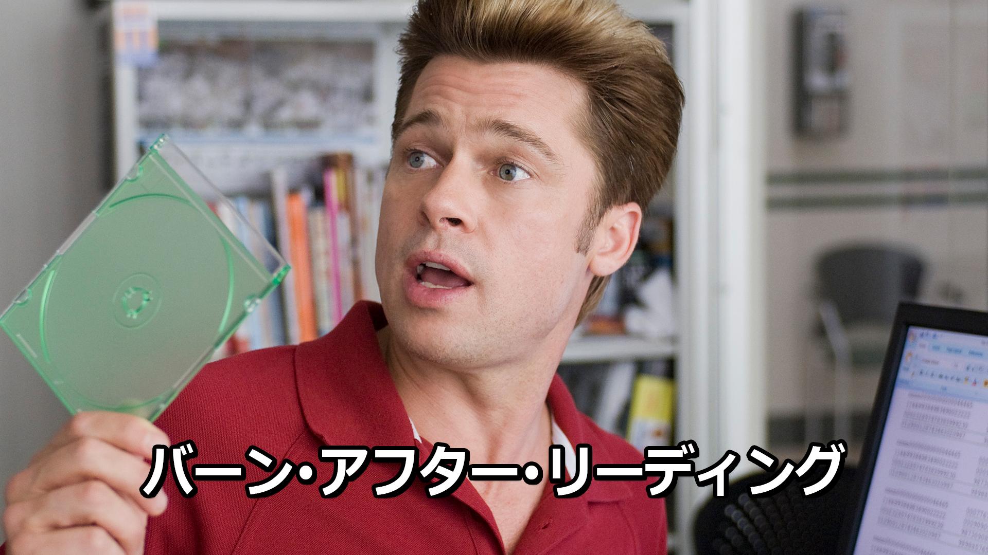 バーン・アフター・リーディング (字幕版)