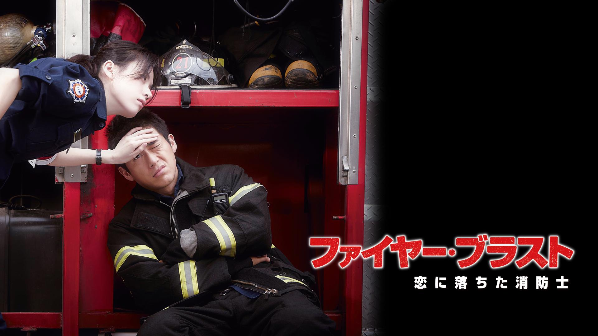 ファイヤ-ブラスト 恋に落ちた消防士(字幕版)