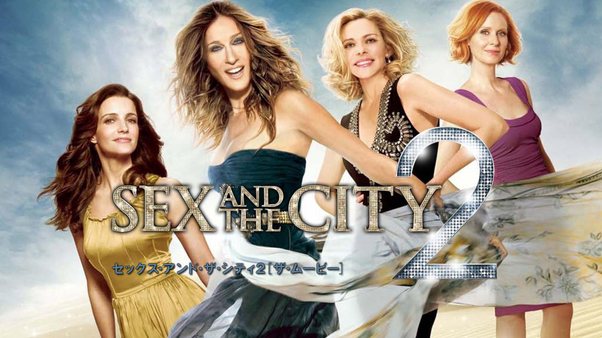 セックス・アンド・ザ・シティ 2 [ザ・ムービー](字幕版)
