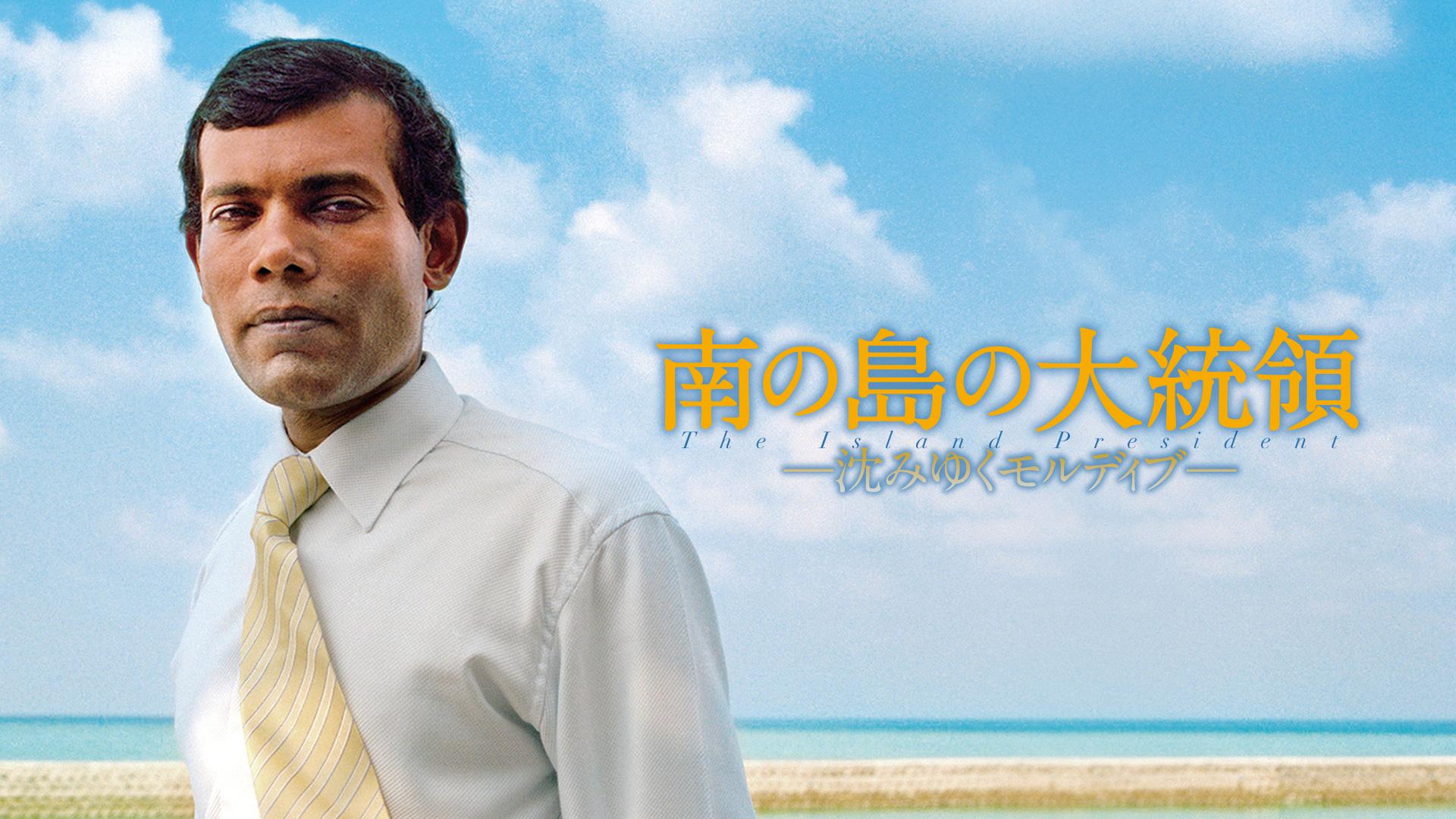 南の島の大統領 -沈みゆくモルディブ-(字幕版)