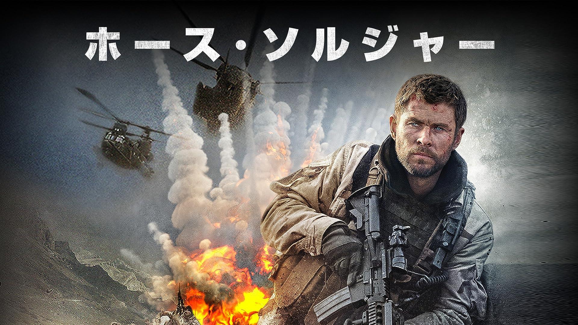 ホース・ソルジャー(字幕版)