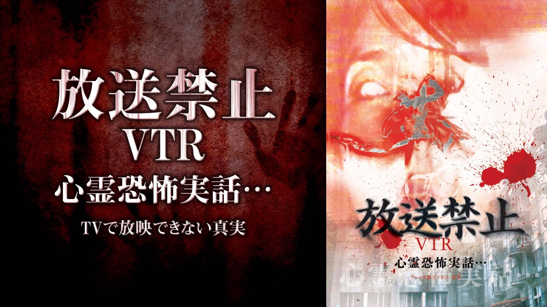 放送禁止VTR!心霊恐怖実話...TVで放送出来ない真実