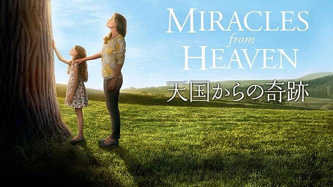 から 奇跡 映画 の 天国