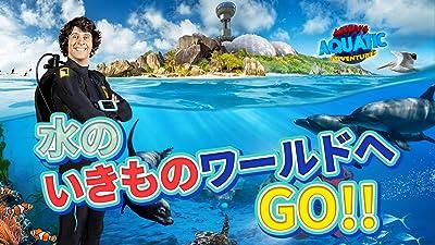 水のいきものワールドへGO!!(吹替版)