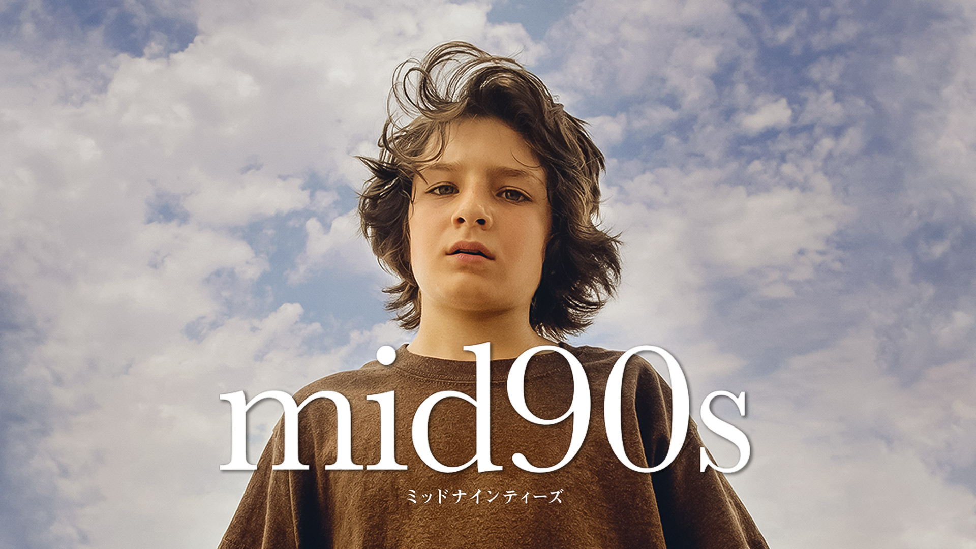 mid90s ミッドナインティーズ(字幕版)