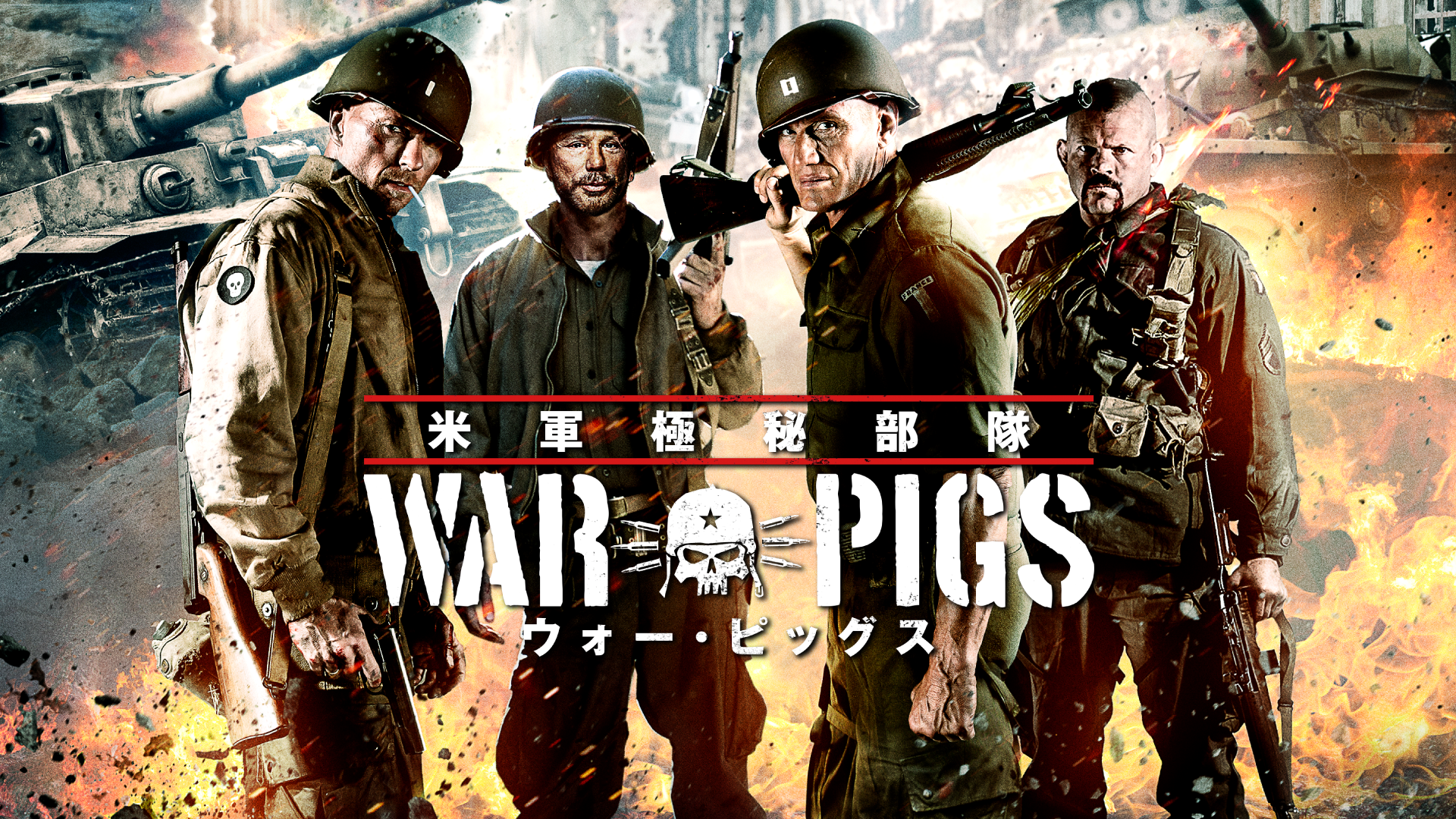 米軍極秘部隊 ウォー・ピッグス(字幕版)