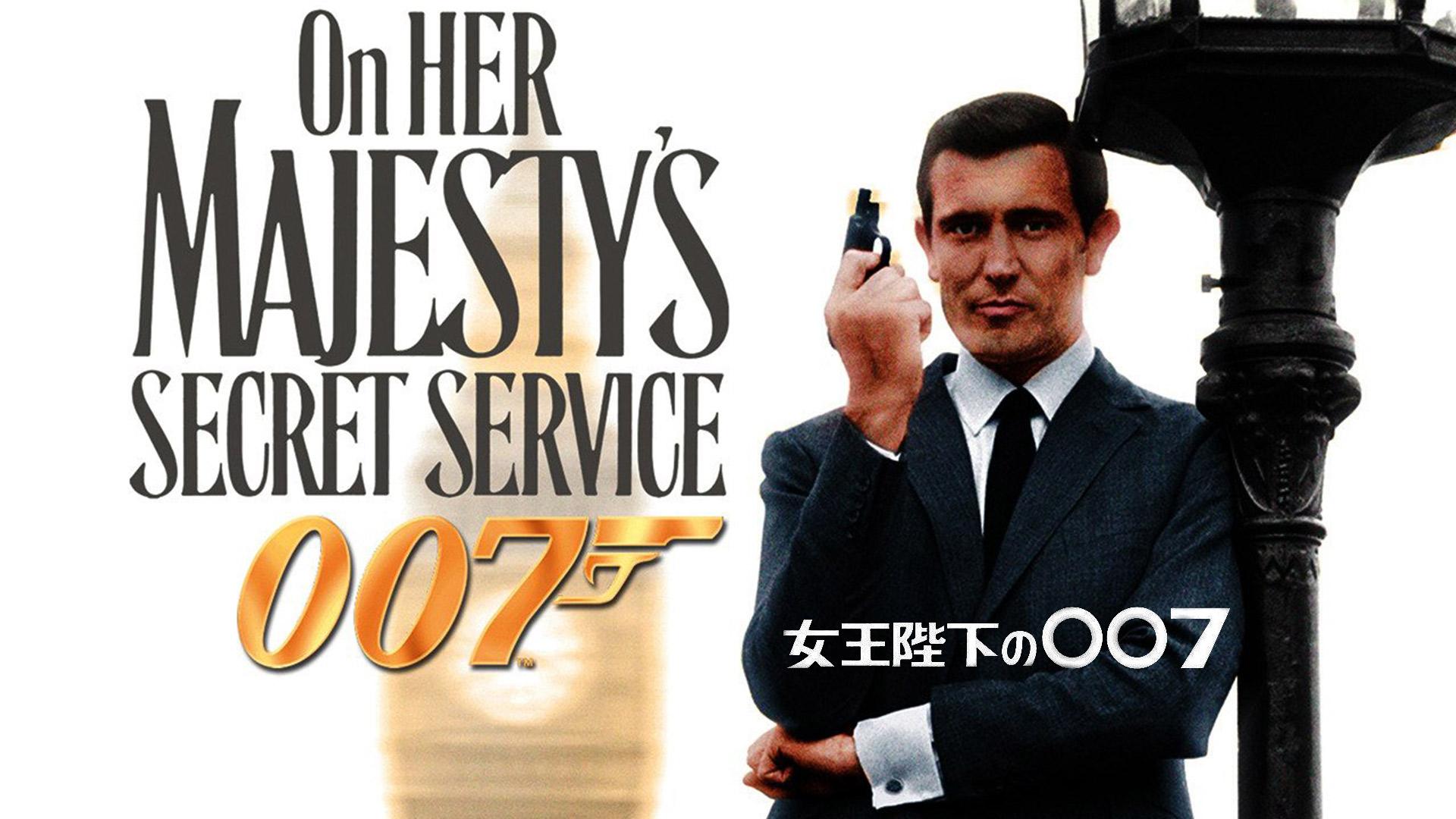 女王陛下の007 (字幕版)