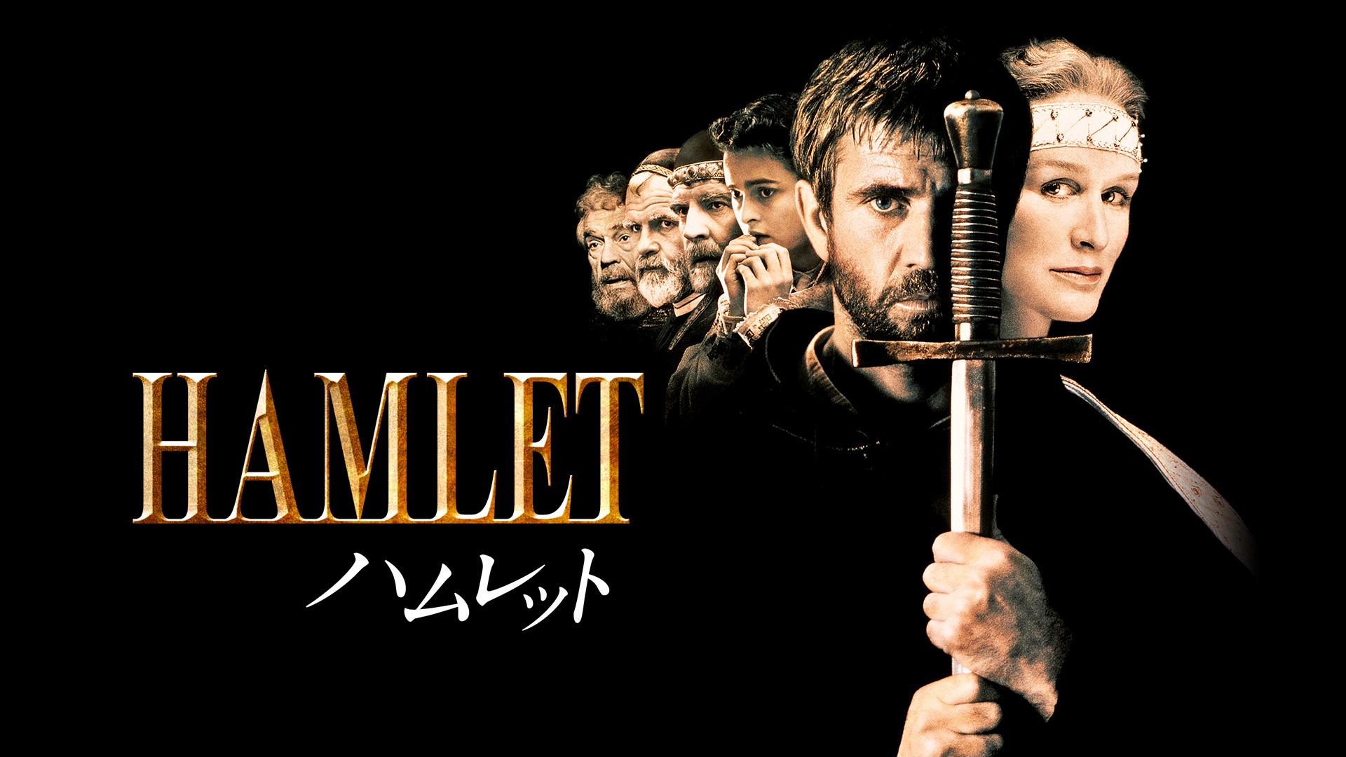 ハムレット(字幕版)
