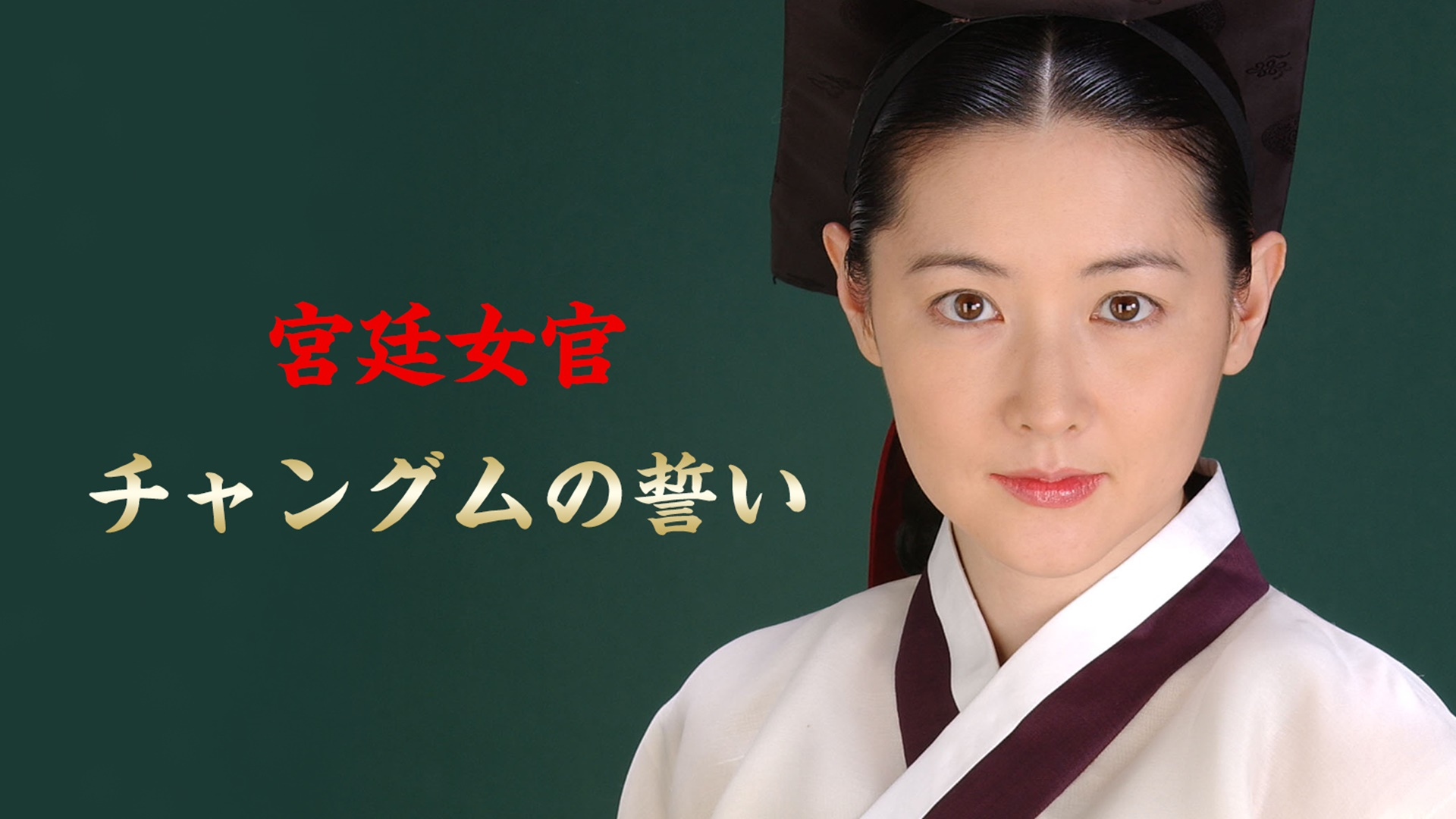 宮廷女官チャングムの誓い(字幕版)