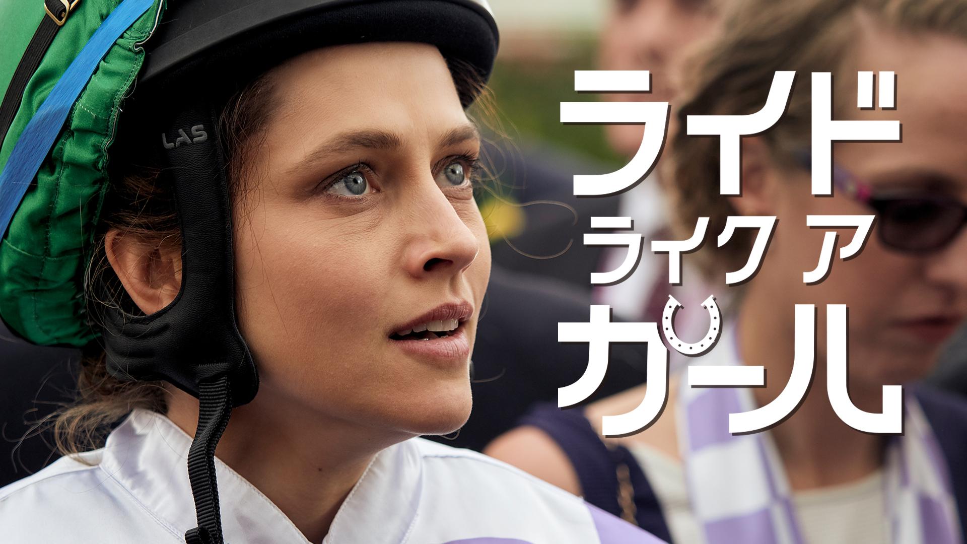 ライド・ライク・ア・ガール(字幕版)