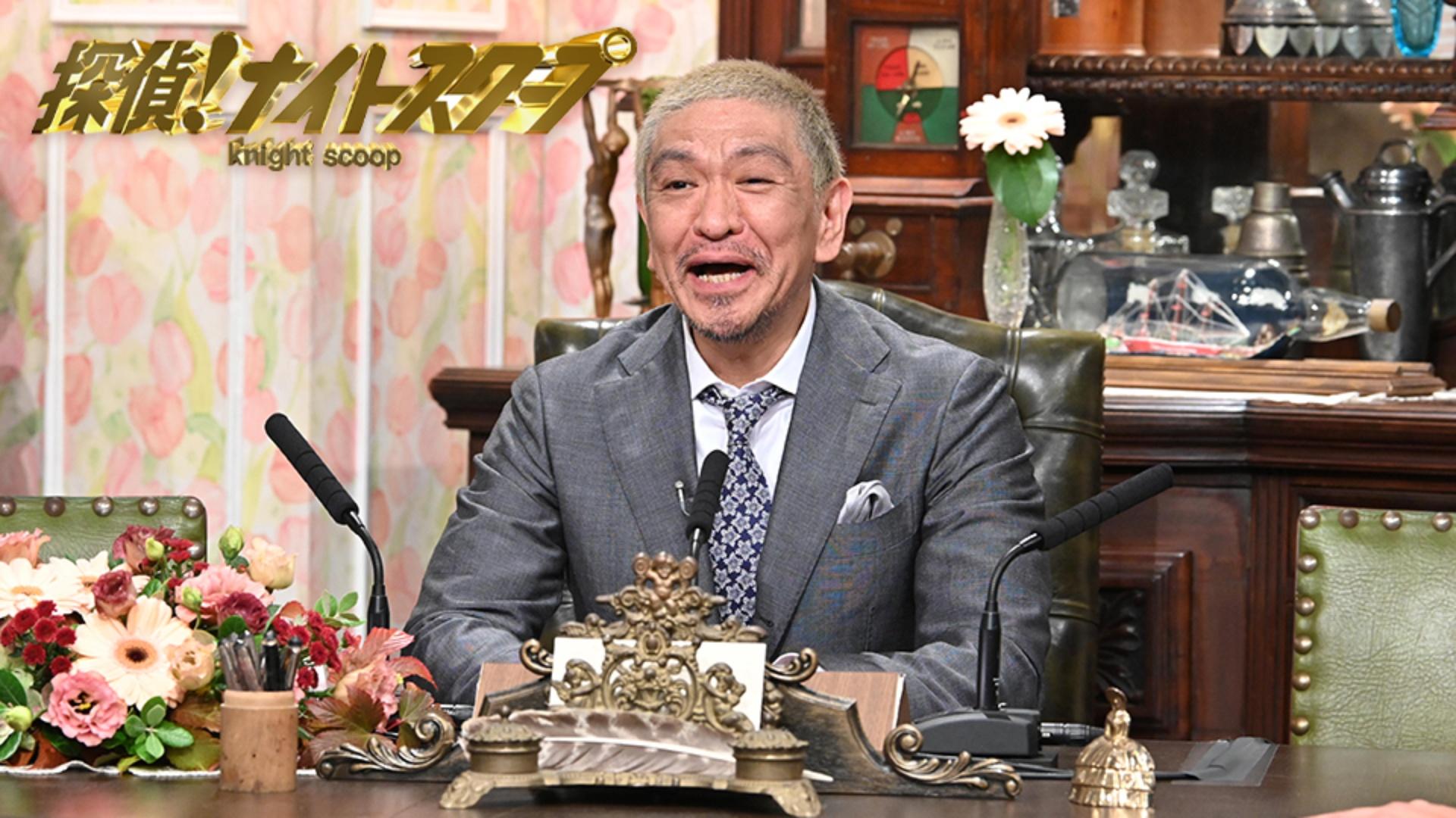探偵!ナイトスクープ(2020年4月3日放送~)