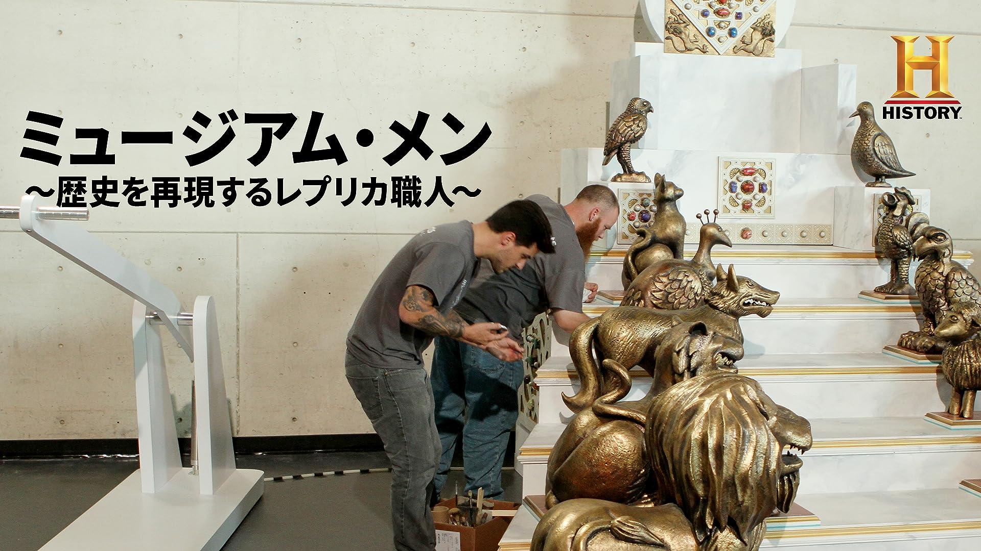 ミュージアム・メン -歴史を再現するレプリカ職人
