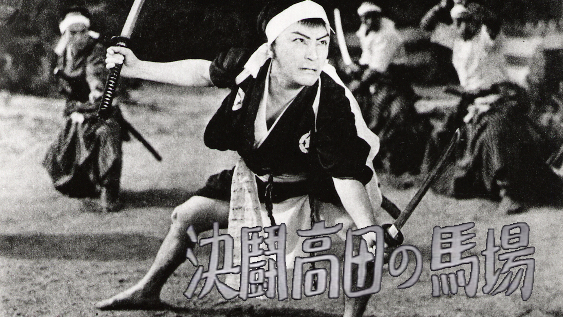 血煙高田の馬場(戦後改題「決闘高田の馬場」)
