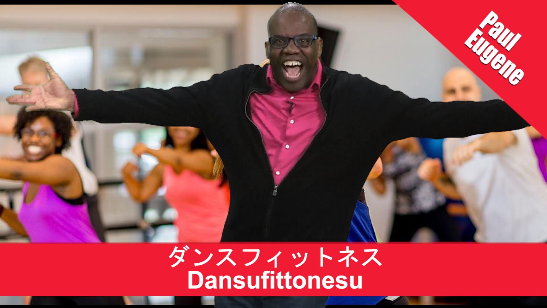 ダンスフィットネス Dansufittonesu